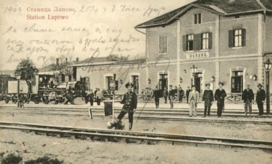 Stara železnička stanica u Lapovu (1909. godina)